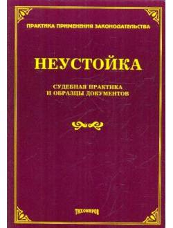 Неустойка. Судебная практика и образцы документов