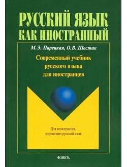 Современный учебник русского языка для иностранцев (+СD)