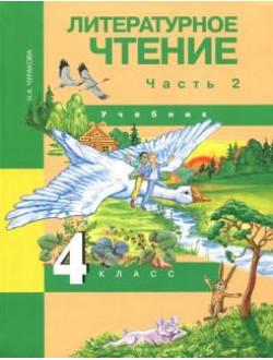 Литературное чтение. 4 класс. Учебник. В 2-х частях. Часть 2. ФГОС