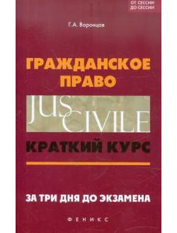 Гражданское право. Краткий курс. За три дня до экзамена