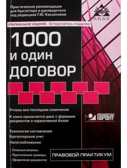 1000 и один договор (+CD)