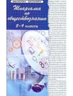 Шпаргалки по обществознанию. 8-9 классы. Учебное пособие