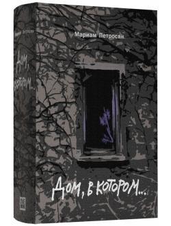 Мариам Петросян: Дом, в котором... (подарочное издание)