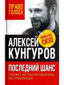 Последний шанс. Сможет ли Россия обойтись без революции