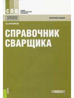 Справочник сварщика. Справочное издание