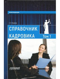 Справочник кадровика. В 2 томах. Том 1