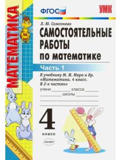 Математика. 4 класс. Самостоятельные работы к учебнику М.И. Моро и др. Часть 1. ФГОС