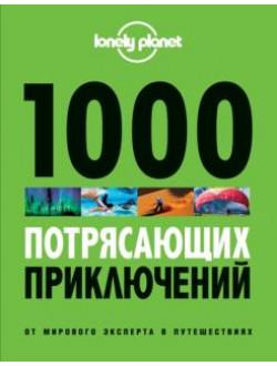 1000 потрясающих приключений