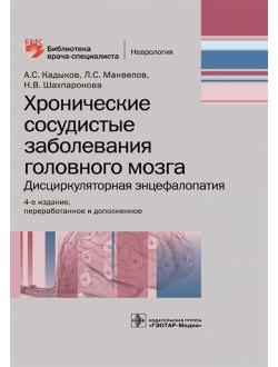 Хронические сосудистые заболевания головного мозга