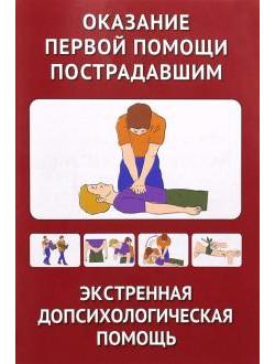 Оказание первой помощи пострадавшим. Экстренная допсихологическая помощь