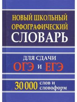 Новый школьный орфографический словарь 30 тысяч слов для ОГЭ и ЕГЭ