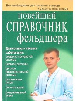 Новейший справочник фельдшера