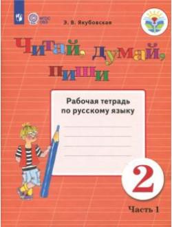 Читай, думай, пиши! 2 класс. Рабочая тетрадь по русскому языку. В 2-х частях. ФГОС ОВЗ