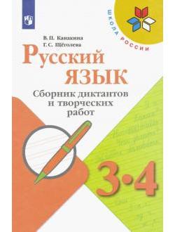Русский язык. 3-4 классы. Сборник диктантов и творческих работ. ФГОС