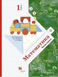 Математика. 1 класс. Учебник. В 2-х частях. Часть 1. ФГОС