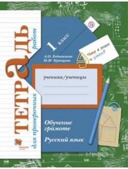 Русский язык. 1 класс. Обучение грамоте. Тетрадь для проверочных работ. ФГОС