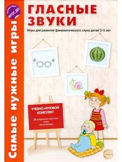 Гласные звуки. Игры для развития фонематического слуха детей 3-5 лет. ФГОС ДО