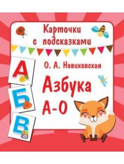 Азбука А-О