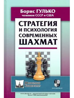 Стратегия и психология современных шахмат
