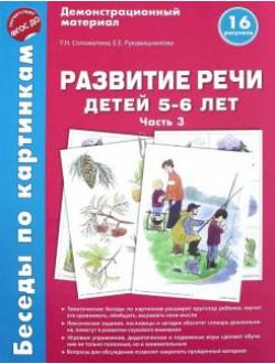 Беседы по картинкам. Развитие речи детей 5-6 лет. Часть 3. 16 рисунков. ФГОС ДО