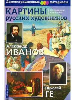 Картины русских художников. Репродукции и описания