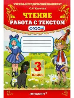 Чтение. 3 класс. Работа с текстом. ФГОС