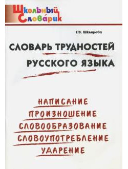 Словарь трудностей русского языка. Начальная школа. ФГОС