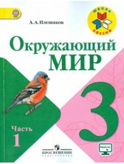 Окружающий мир. 3 класс. Учебник. В 2-х частях. ФГОС