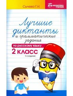 Русский язык. 2 класс. Лучшие диктанты и грамматические задания
