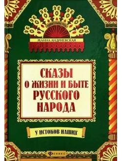 Сказы и жизни и быте русского народа