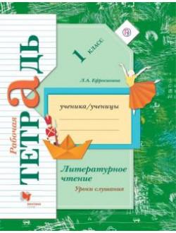 Литературное чтение. 1 класс. Уроки слушания. Рабочая тетрадь. ФГОС