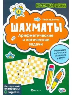Шахматы: арифметические и логические задачи