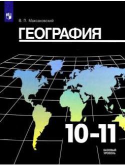 География. 10-11 класс. Учебник. Базовый уровень. ФП