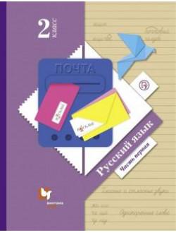 Русский язык. 2 класс. Учебник. В 2-х частях. Часть 1. ФГОС