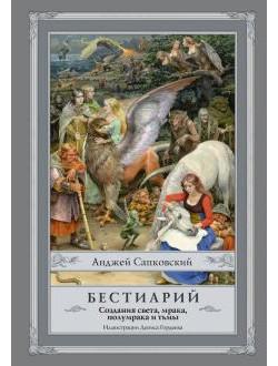 Анджей Сапковский: Бестиарий. Создания света, мрака, полумрака и тьмы