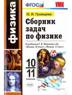 Физика. 10-11 классы. Сборник задач к учебникам Г.Я. Мякишева и др. по физике для 10 и 11 кл. ФГОС