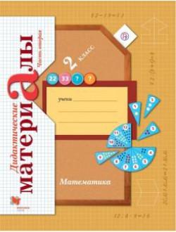 Математика. 2 класс. Дидактические материалы. В 2-х частях. Часть 2. ФГОС