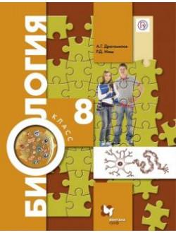 Биология. 8 класс. Учебник. ФП