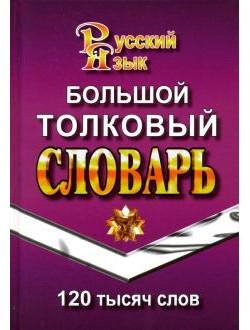 Большой толковый словарь русского языка. 120 000 слов