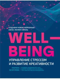 WellBeing. Управление стрессом и развитие креативности