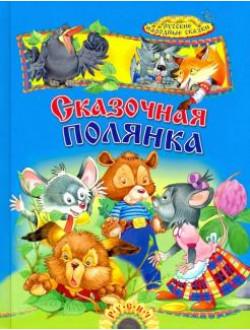 Сказочная полянка. Русские народные сказки