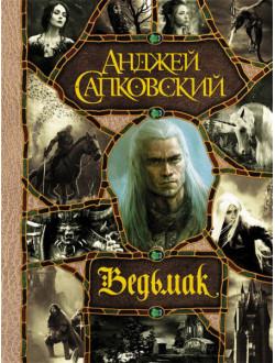 Анджей Сапковский: Ведьмак (весь цикл в одном томе)