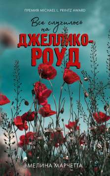 Young Adult. #Trendbooks thriller. Все случилось на Джеллико-роуд/Марчетта М.