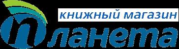 """Книжный магазин """"Планета"""""""